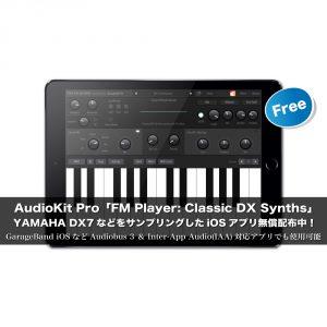 【無料】iOSアプリAudioKit Pro FM Player Classic DX Synths が無償配布中!