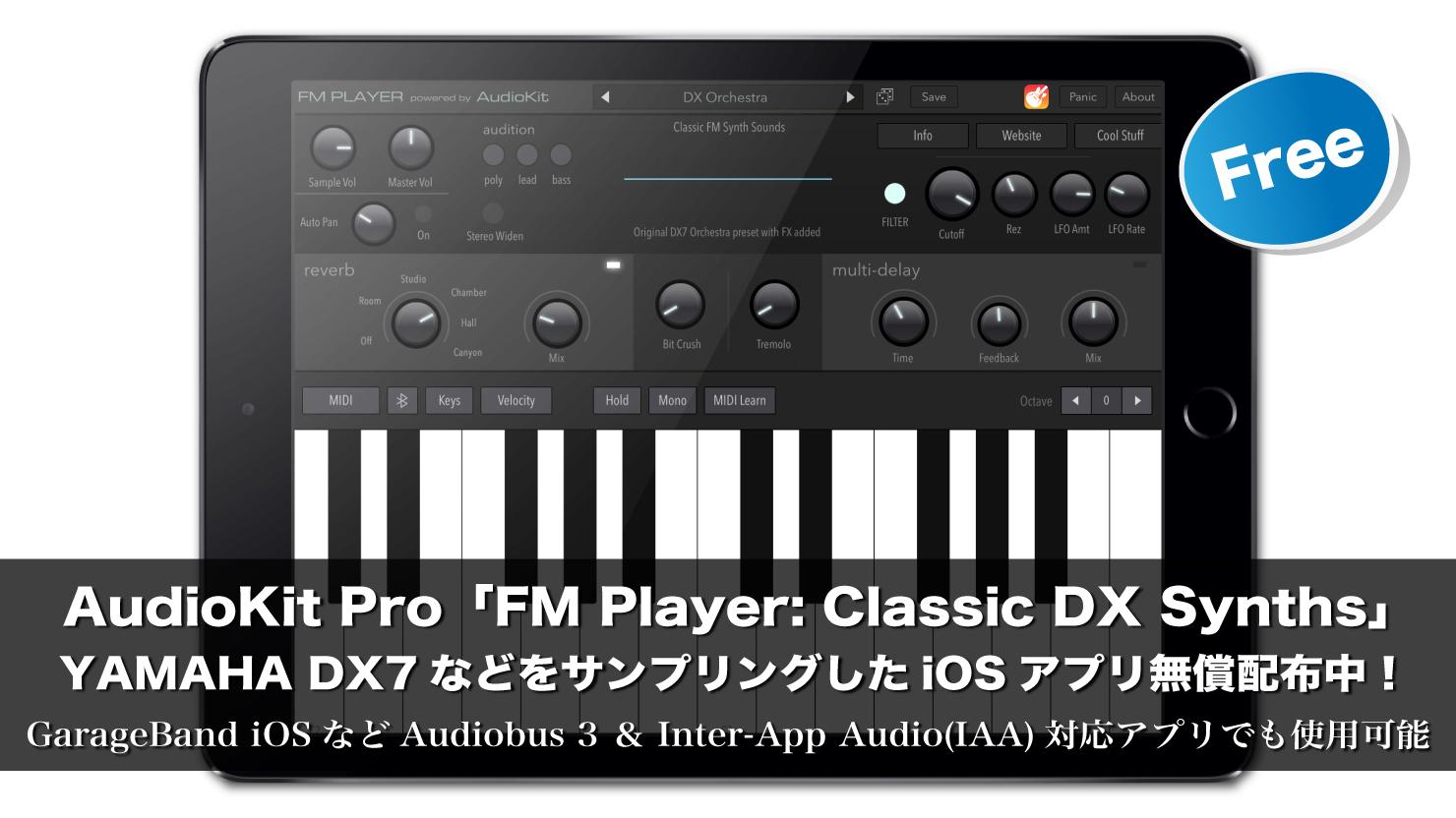 【無料】名機YAMAHA DX7、DX7ⅡなどをサンプリングしたiOSアプリAudioKit Pro「FM Player: Classic DX Synths」が無償配布中!