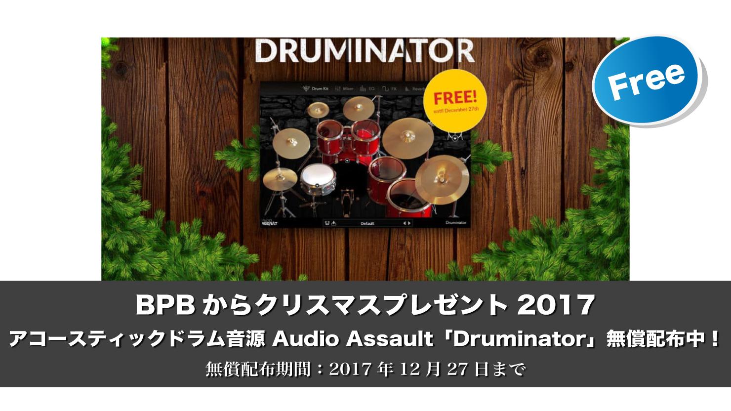 【無料】BPBからクリスマスプレゼント!通常75ドルのアコースティックドラム音源 Audio Assault「Druminator」無償配布中!