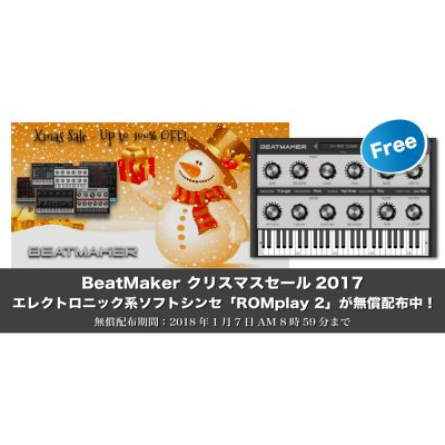Beatmaker-xmas-sale2017-1-7-8-eye