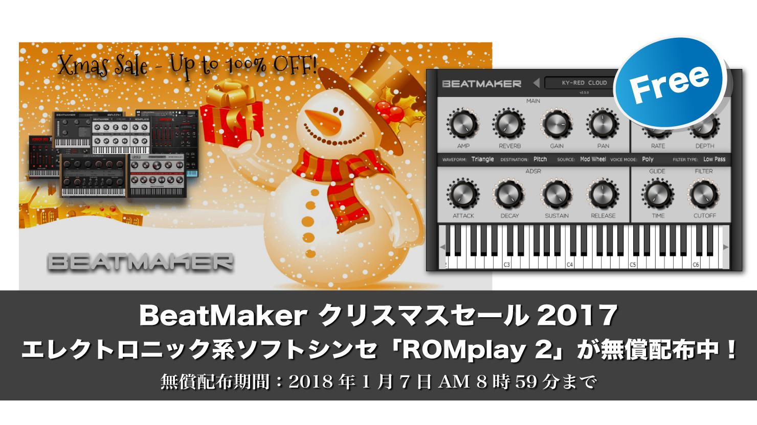 【期間限定・無料】BeatMaker クリスマスセール2017 エレクトロニック系ソフトシンセ「ROMplay 2」無償配布中!