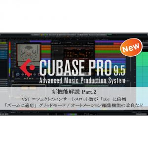 Cubase Pro 9.5 新機能の解説 2
