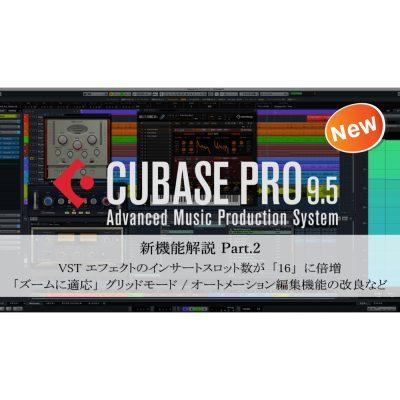 Cubase-95-Release-2-eye