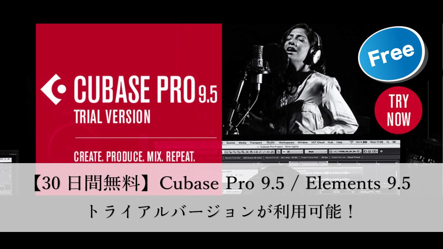 【30日間無料】Steinberg Cubase Pro / Elements 9.5 トライアルバージョンが利用可能