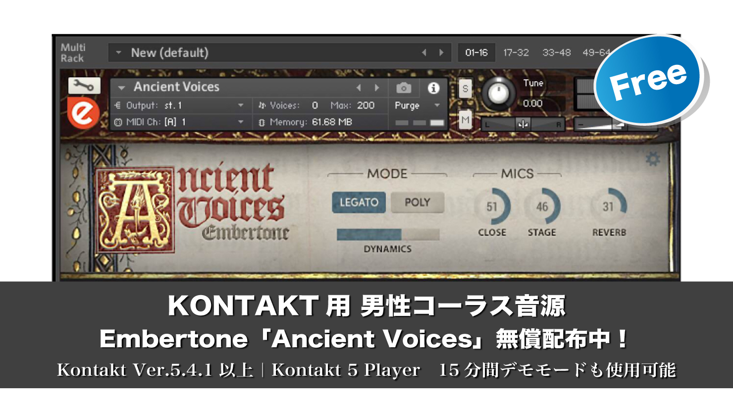 【無料】KONTAKT用 男性コーラス音源 Embertone「Ancient Voices」無償配布中!