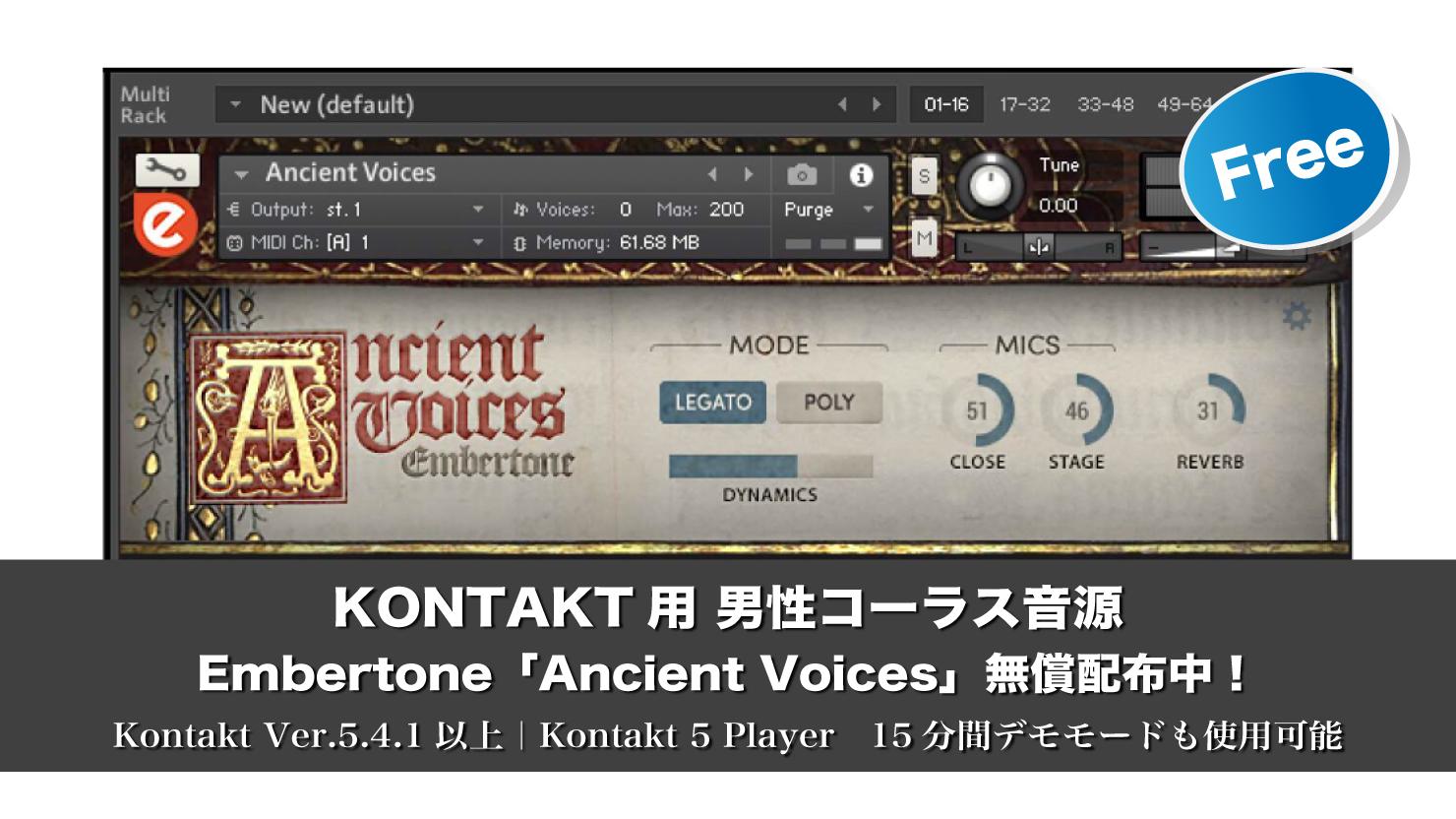 【無料】KONTAKT用 男性コーラス音源 Embertone「Ancient Voices」無償配布中!