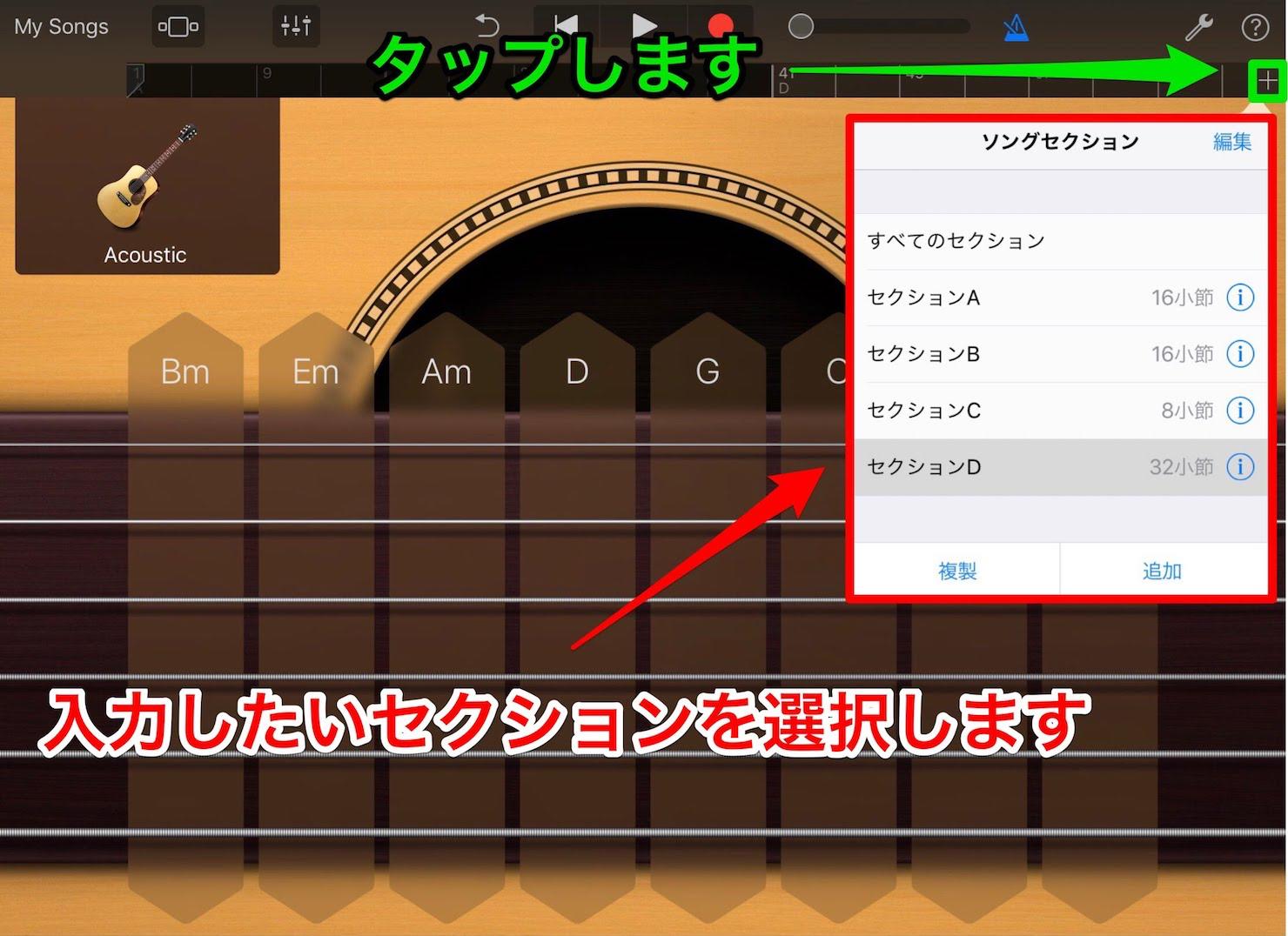 GarageBand-iOS-2-4-Guitar