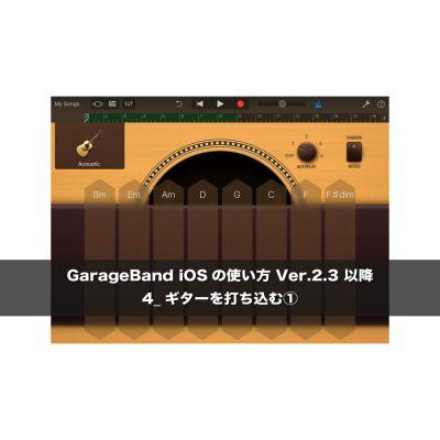 GarageBandiOS-ver2-3-4-eye