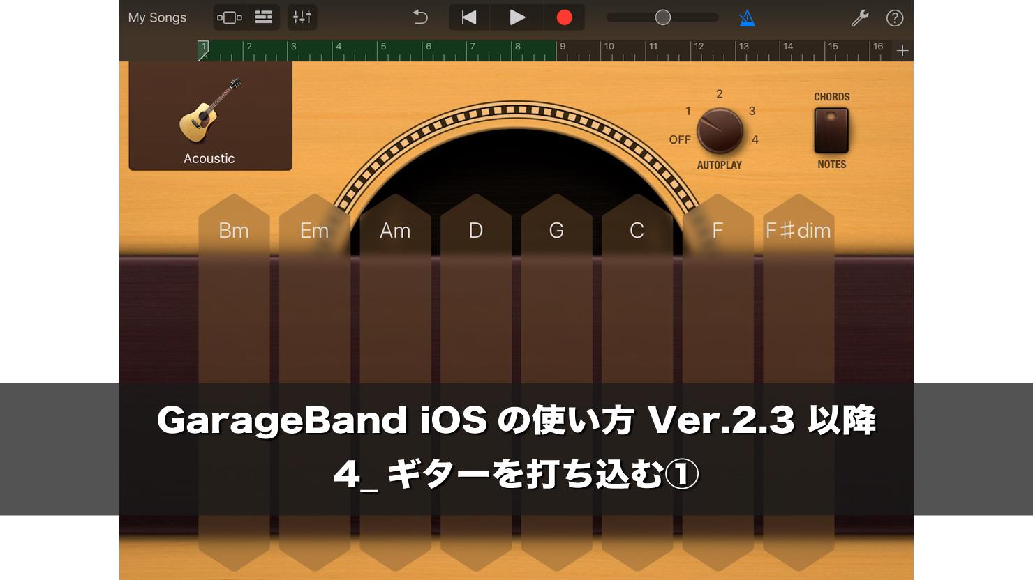GarageBandiOS-ver2-3-4