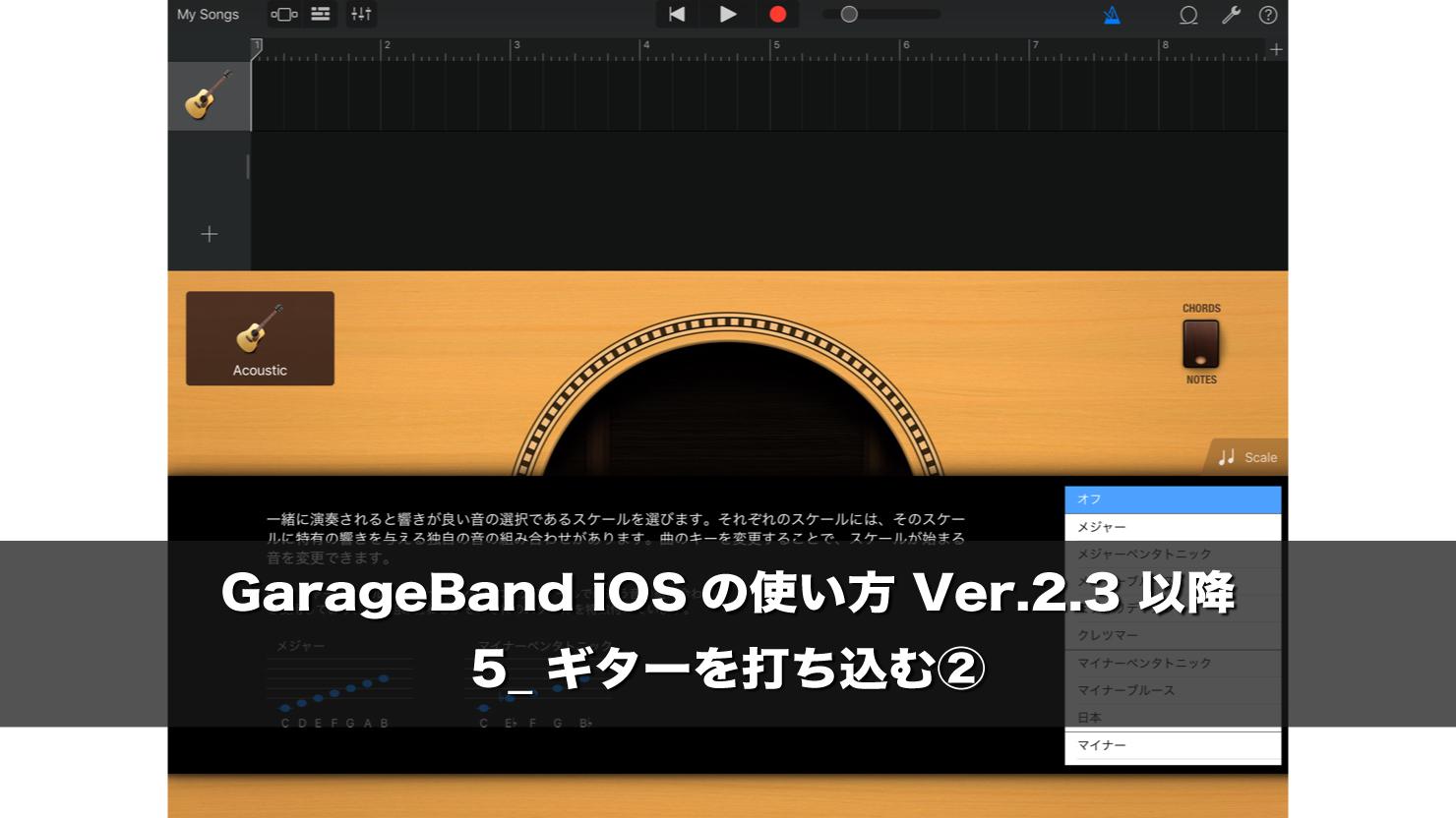 GarageBandiOS-ver2-3-5-top