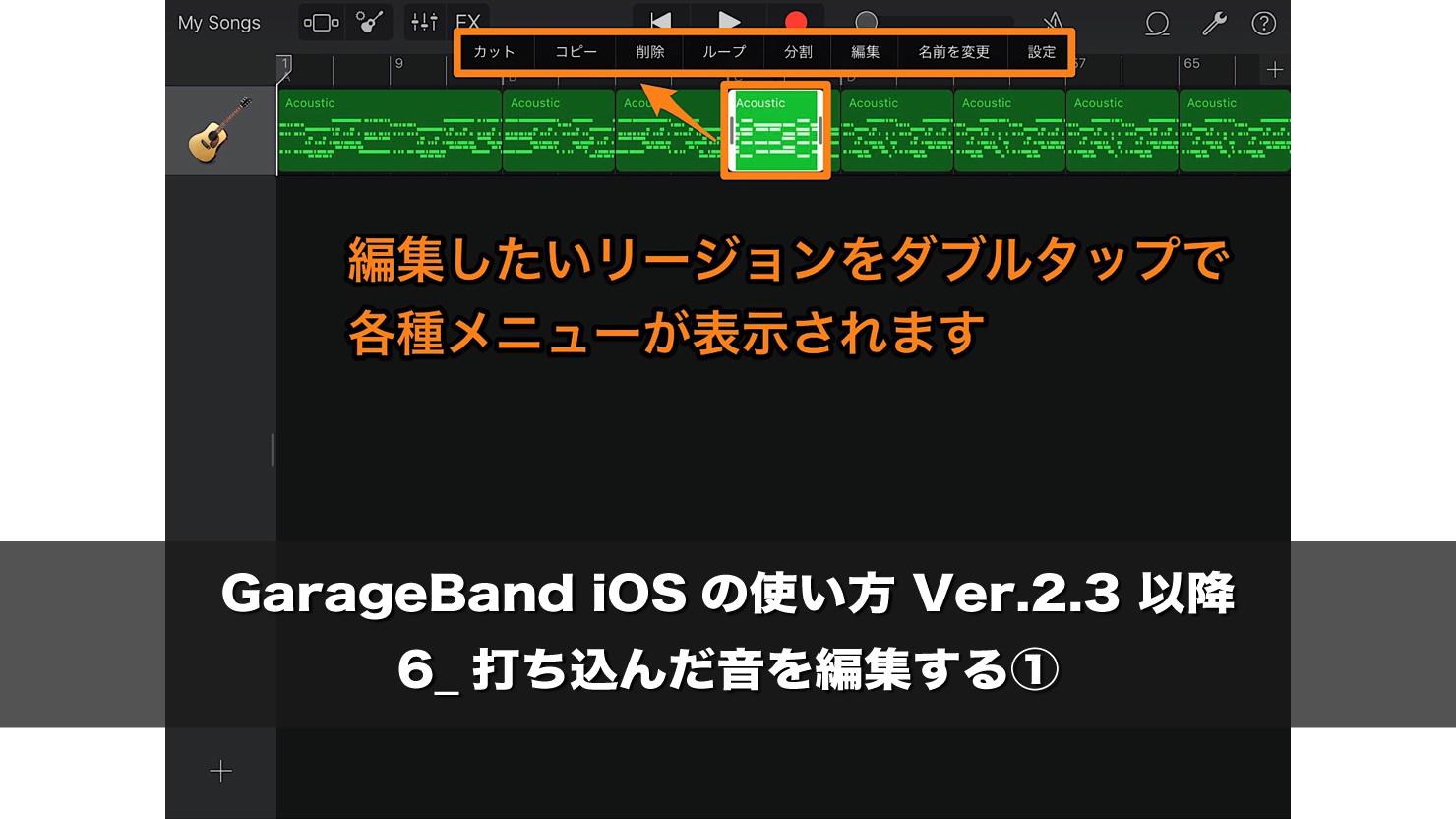 GarageBandiOS-ver2-3-6-Edit-Sound