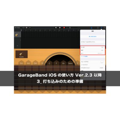 GarageBandiOS-ver2-3-lesson-3-eye