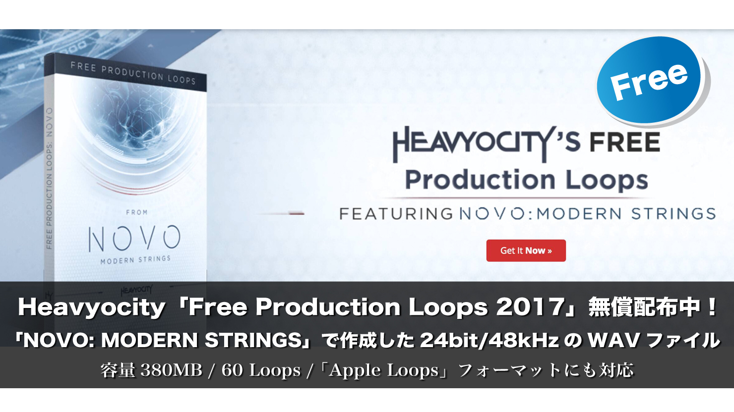 【無料】Heavyocity「Free Production Loops 2017」無償配布中!24bit/48kHz WAVの高音質ループ素材