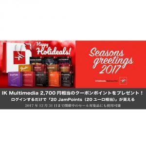 IK  Multimedia へログインすると20ユーロ相当のクーポンポイントをプレゼント