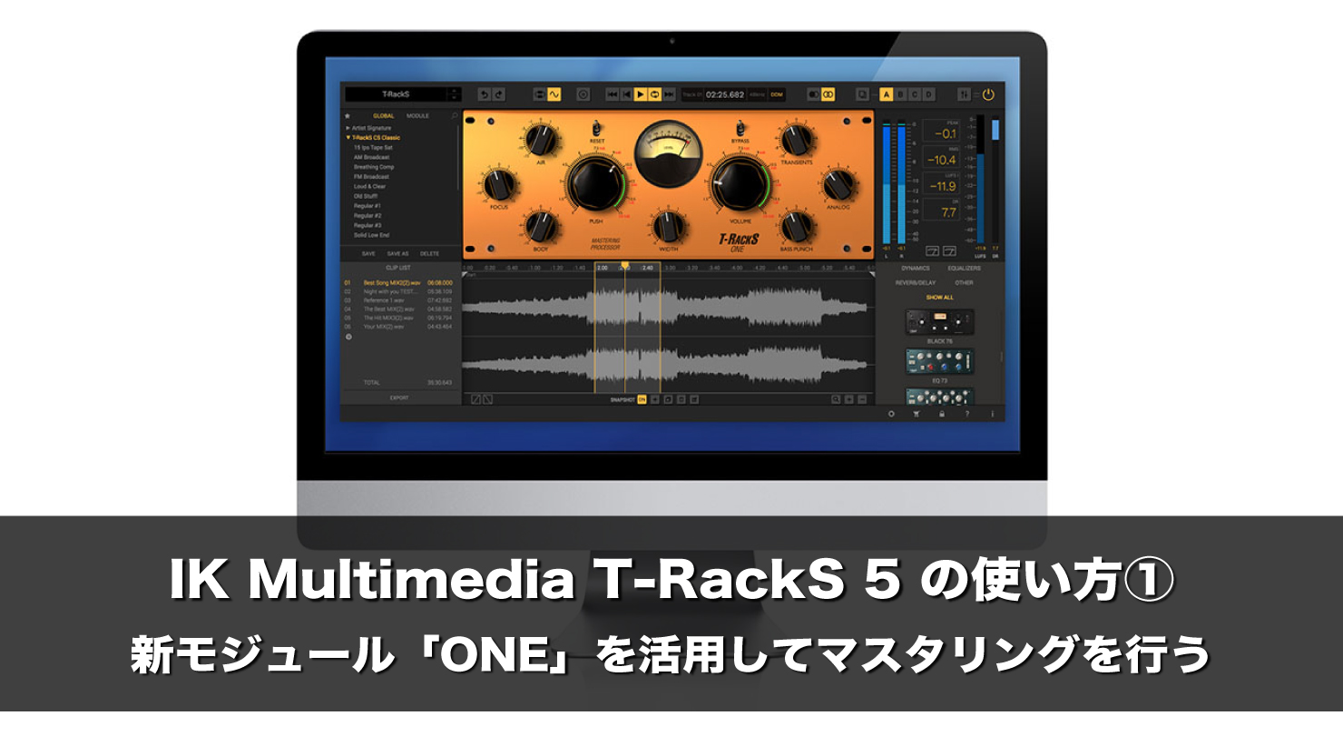 IK-Multimedia-T-RackS5-one