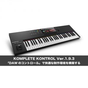 KOMPLETE KONTROL Ver.1.9.3 「DAWのコントロール」で快適な制作環境を構築する