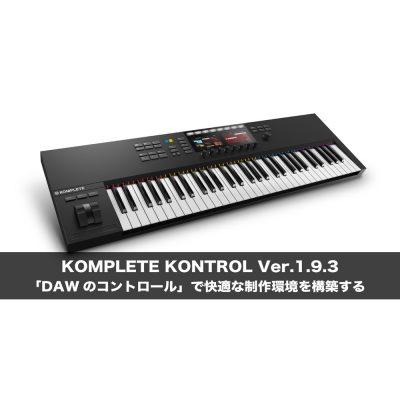 Komplete-Kontrol_1-9-3-eye