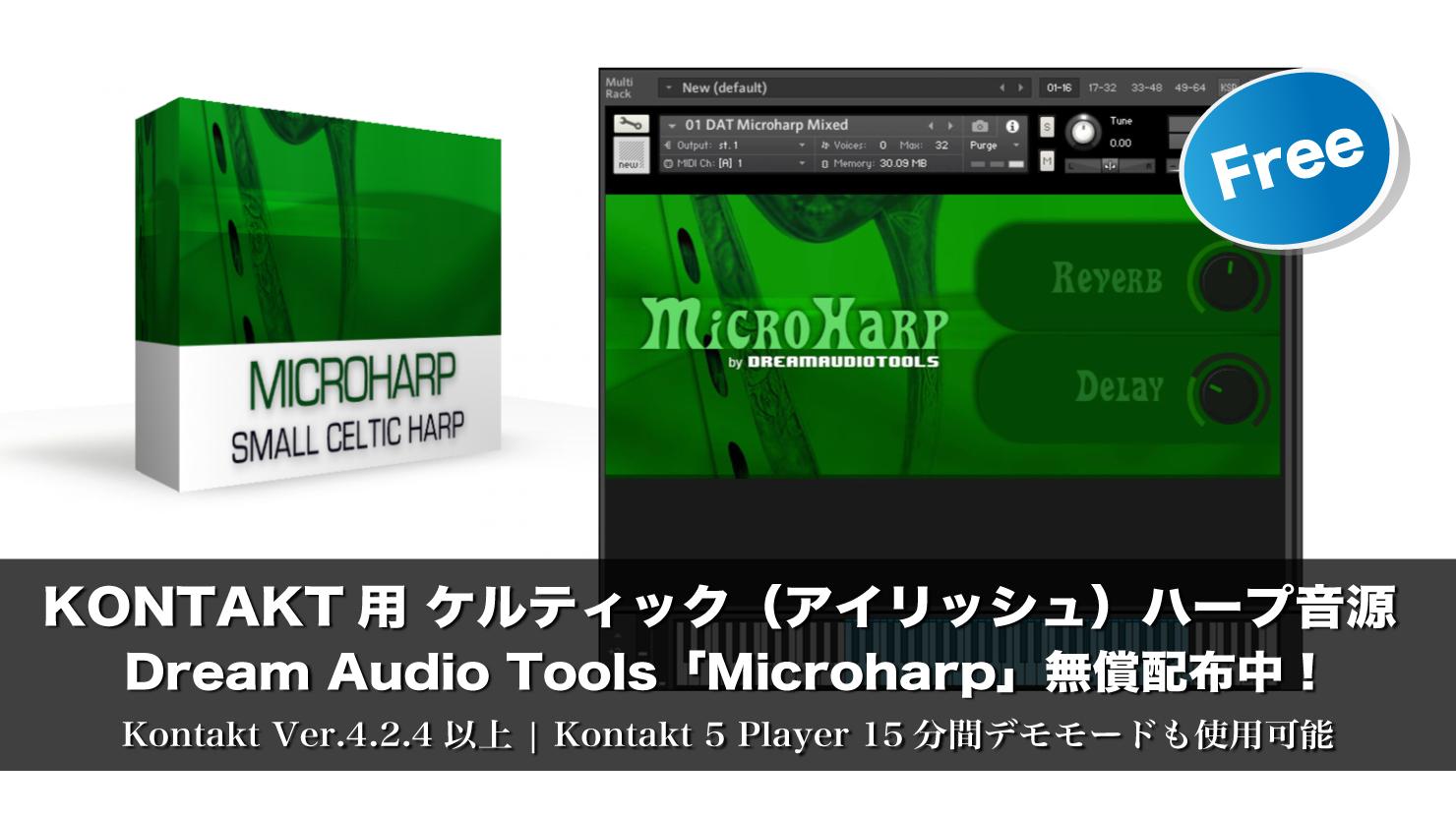 【無料】KONTAKT用 ケルティック(アイリッシュ)ハープ音源 Dream Audio Tools「Microharp」無償配布中!