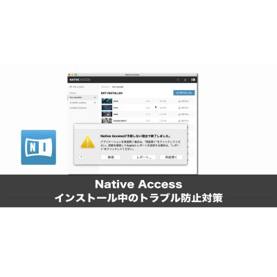 Native-Access-error-eye