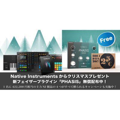 Native-Instruments-PHASIS-FREE-eye