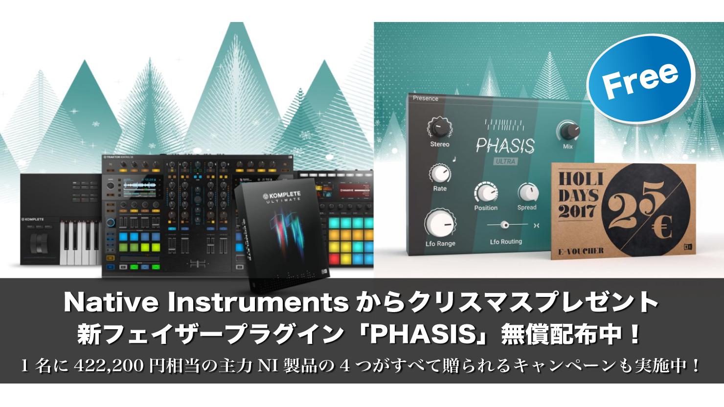 【期間限定・無料】Native Instrumentsからクリスマスプレゼント 新フェイザープラグイン「PHASIS」無償配布中!