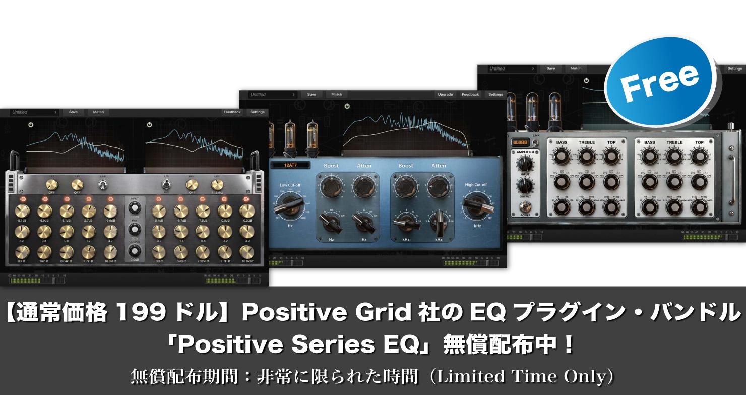 【期間限定・無料】通常価格199ドル!Positive Grid社のEQプラグイン・バンドル「Positive Series EQ」無償配布中!