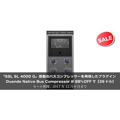 SSL-Bus-Compressor-Duende-Native-plug-in-sale-eye-2