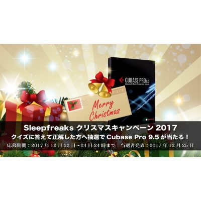 Sleepfreaks-Xmas-present-2017-eye