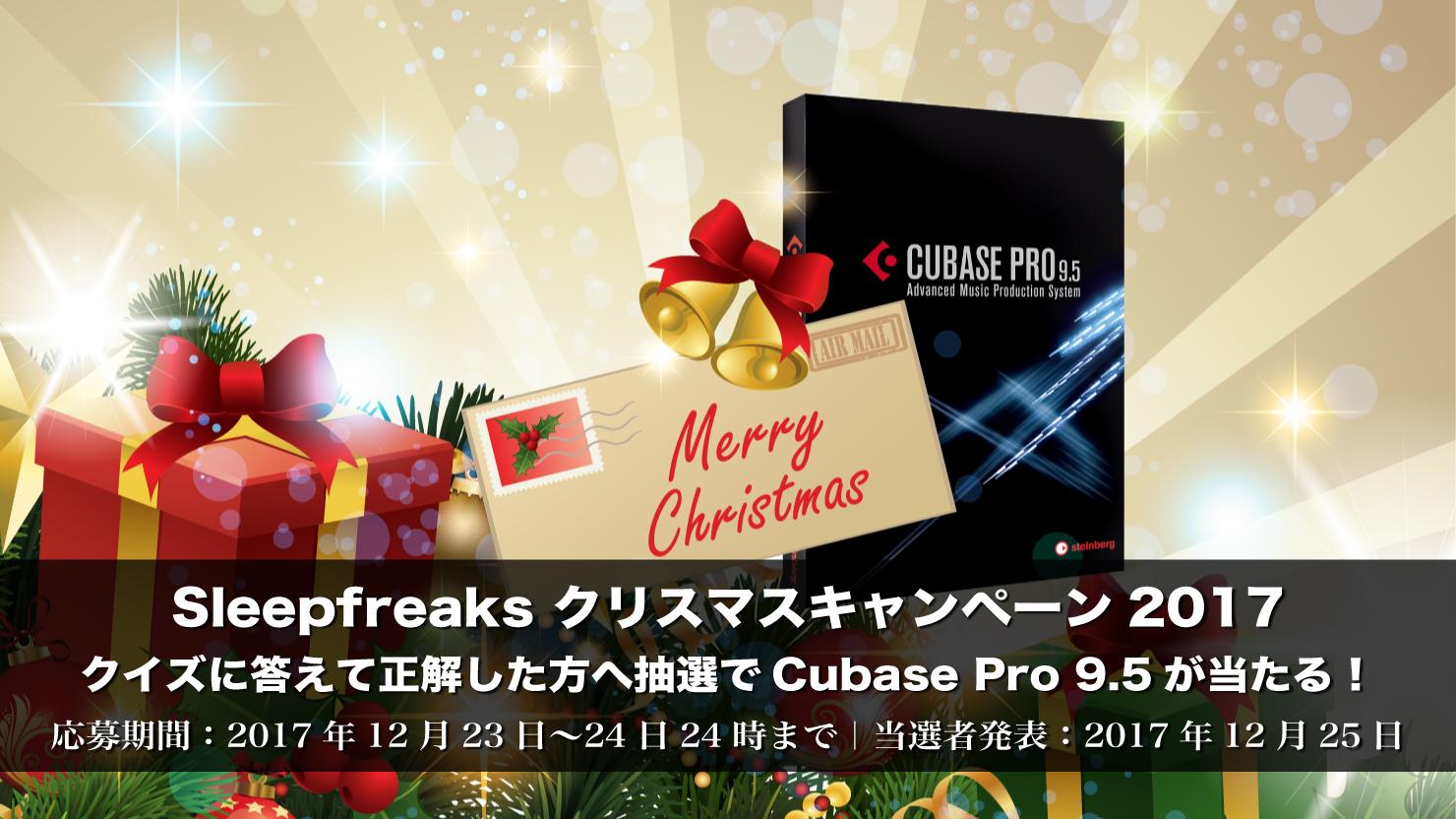 【12月23日/24日限定】抽選で「Cubase Pro 9.5」をプレゼント!Sleepfreaks クリスマスキャンペーン2017