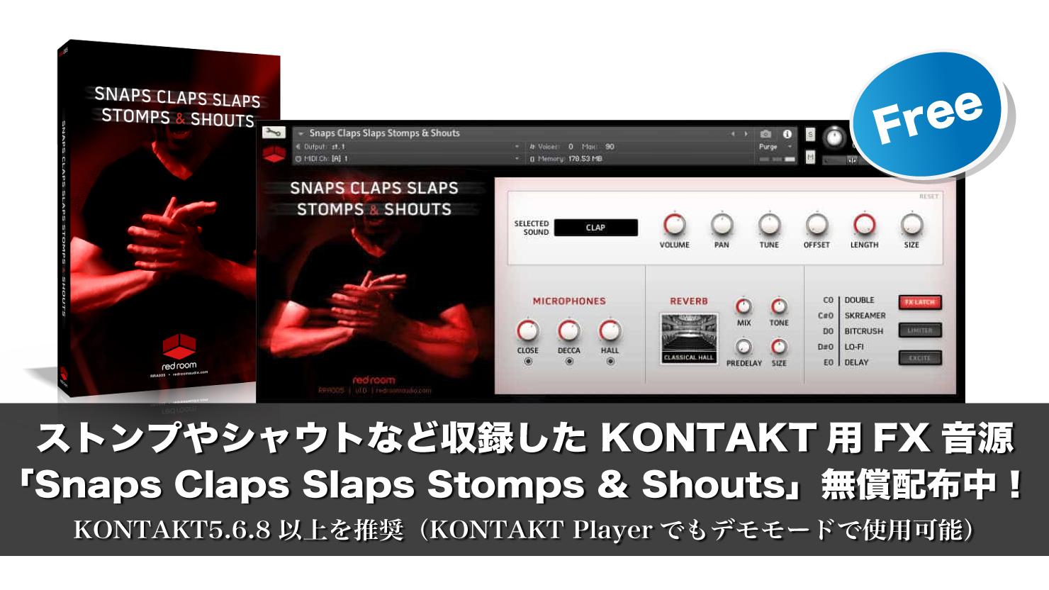 【無料】ストンプやシャウトなど収録した KONTAKT用FX音源「Snaps Claps Slaps Stomps & Shouts」無償配布中!