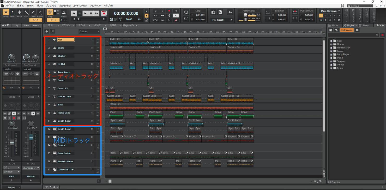 Sonar-export-studioone-1