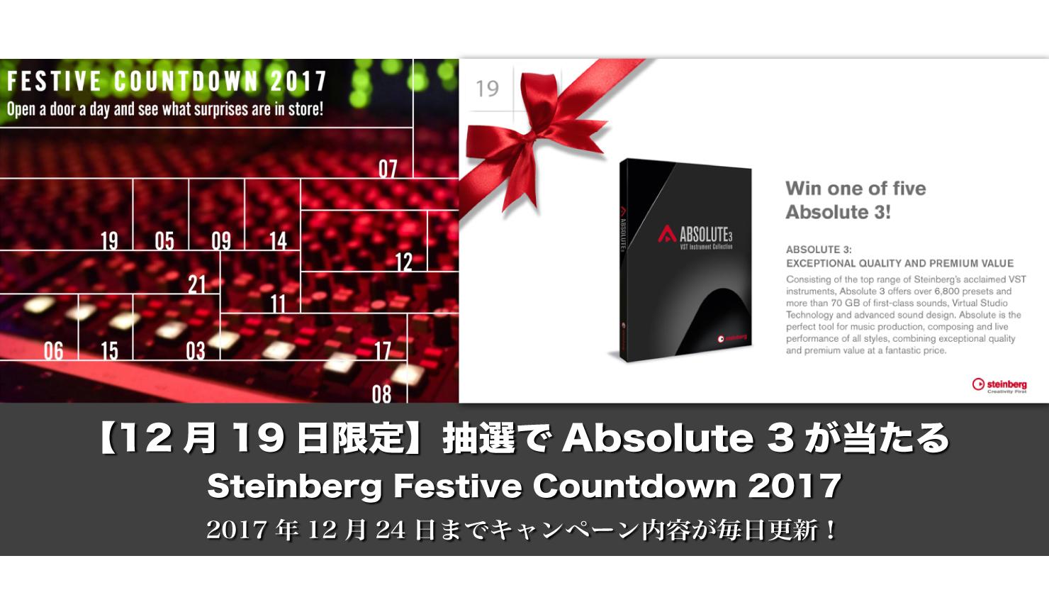 【12月19日限定】抽選でAbsolute 3が当たる Steinberg Festive Countdown 2017
