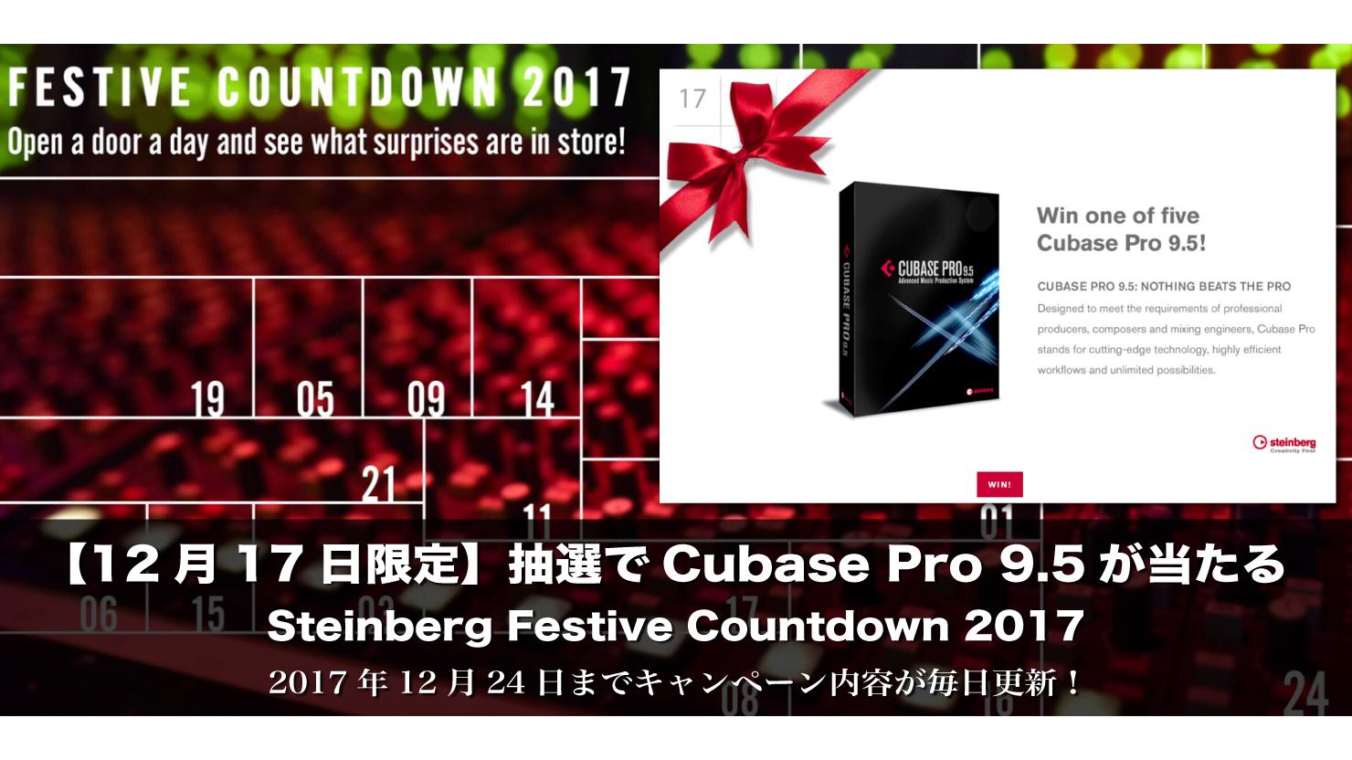 【12月17日限定】抽選でCubase Pro 9.5が当たる Steinberg Festive Countdown 2017