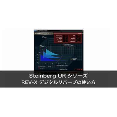 Steinberg-REV-X-reverb-eye