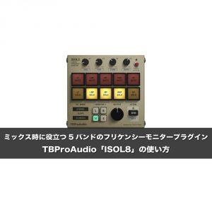 TBProAudio「ISOL8」の使い方 5バンドのフリケンシーモニタープラグイン