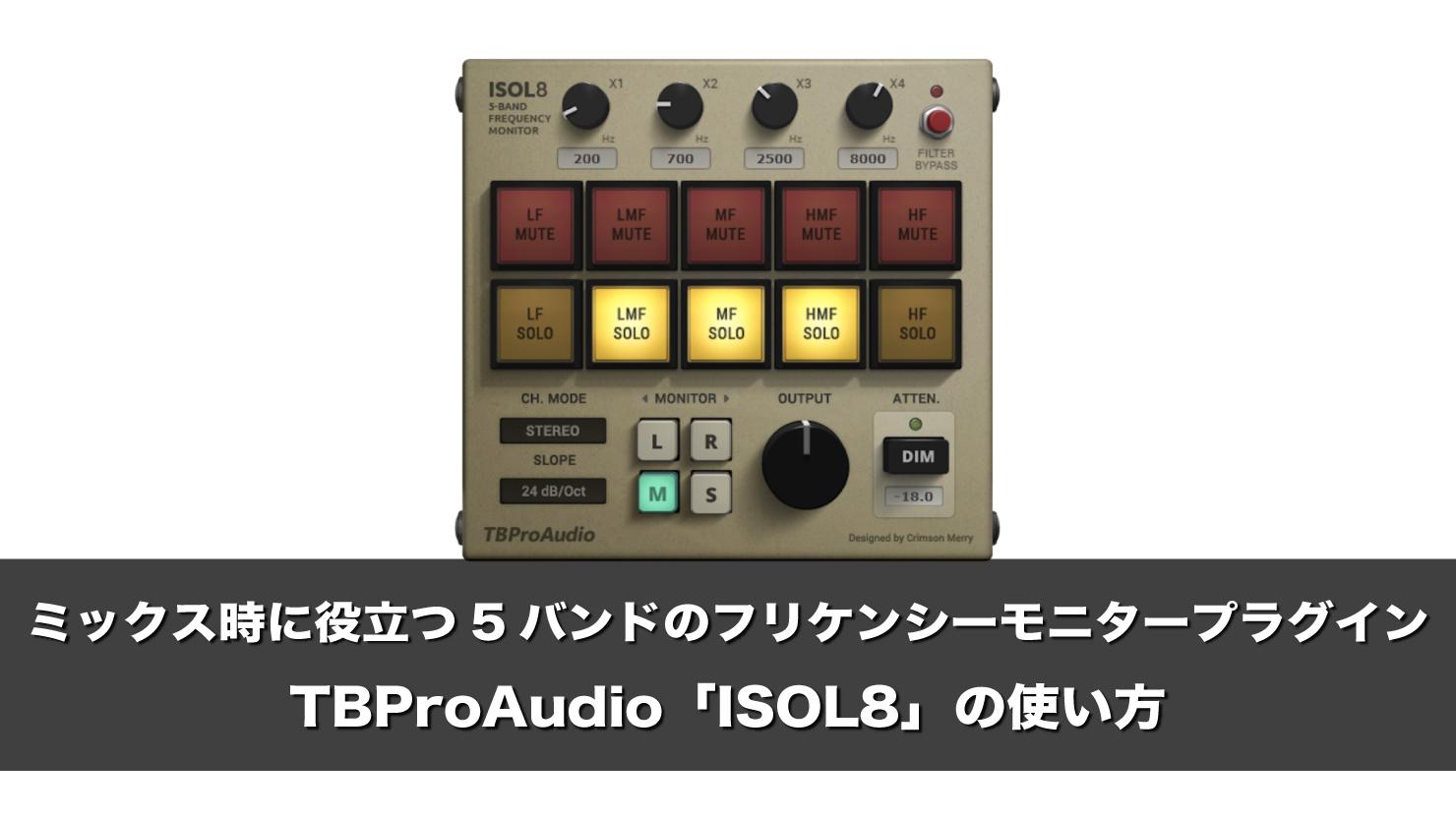 TBProAudio-ISOL8-How-to