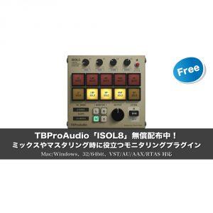 【無料】TBProAudio「ISOL8」無償配布中!ミックスやマスタリング時に役立つモニタリングプラグイン