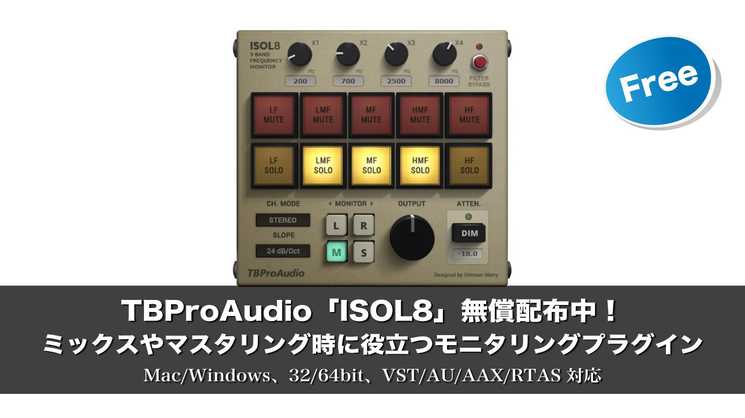TBProAudio-ISOL8-free