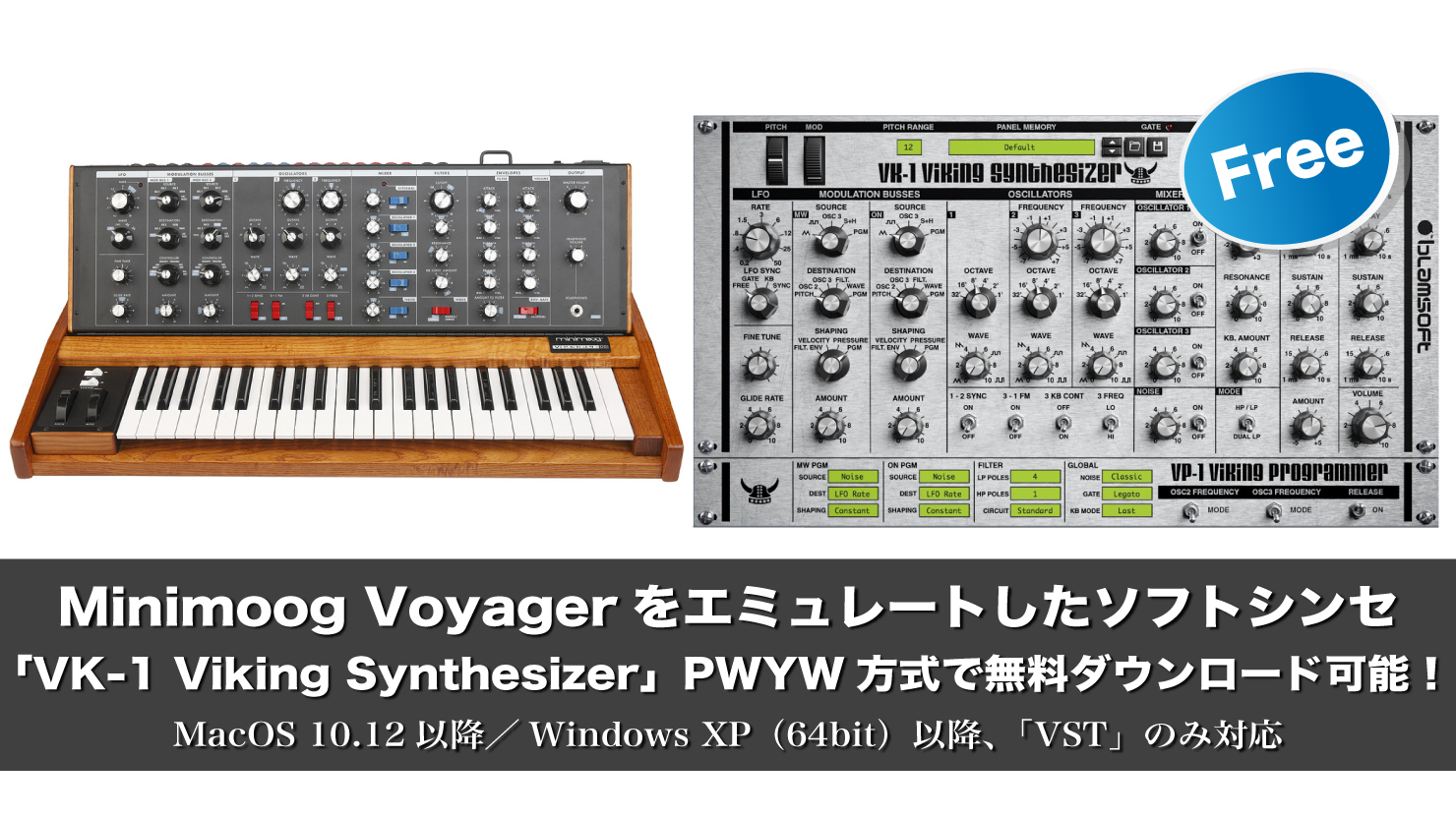 【値段を決めるのはあなた】 Minimoog Voyagerをエミュレートしたソフトシンセ「VK-1 Viking Synthesizer」PWYW方式で無料ダウンロード可能!
