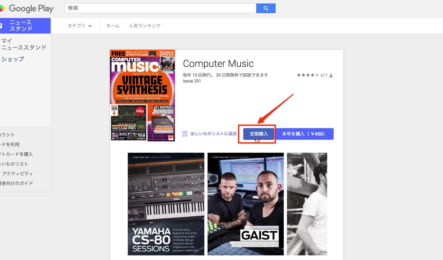 Vacuum Pro-Computer-music-magazine-Android-1