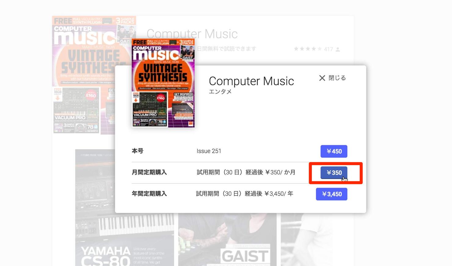 Vacuum Pro-Computer-music-magazine-Android-2