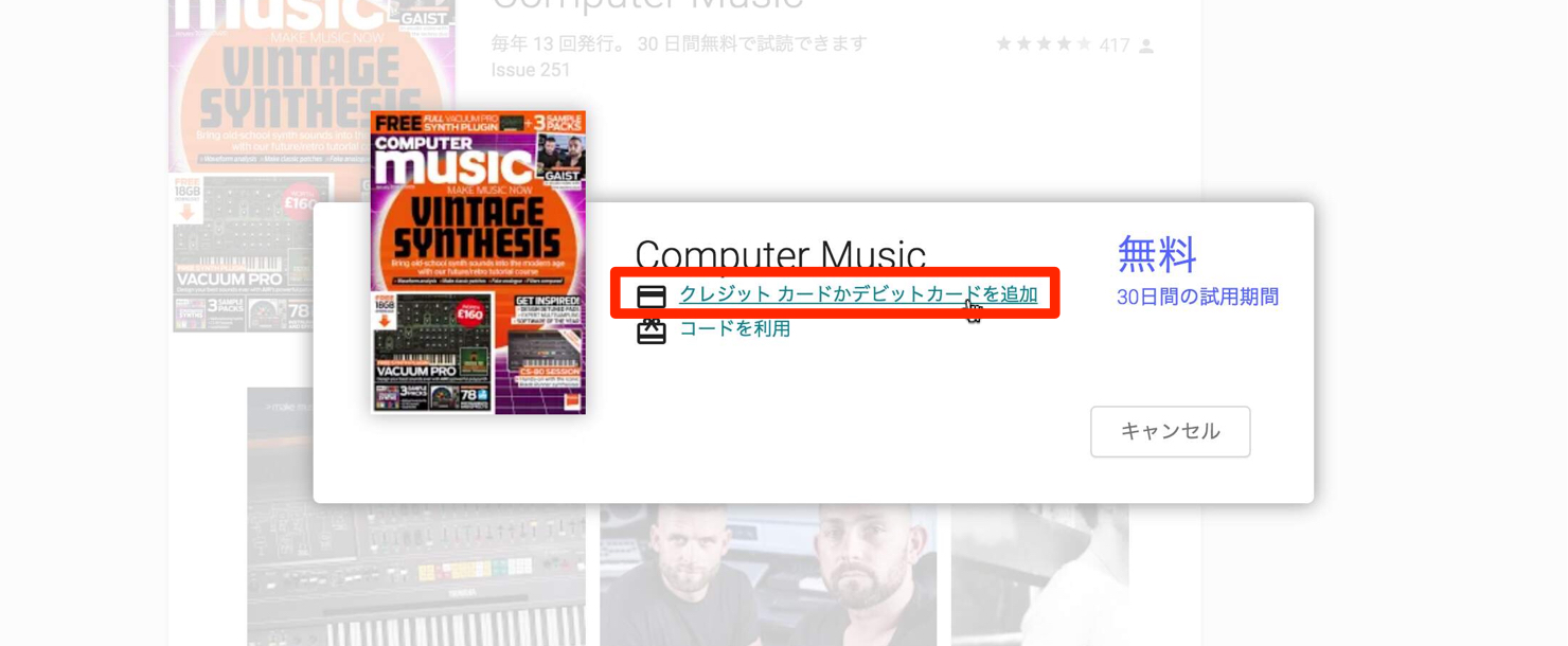 Vacuum Pro-Computer-music-magazine-Android-3