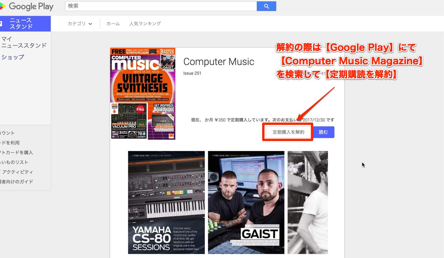 Vacuum Pro-Computer-music-magazine-Android-5