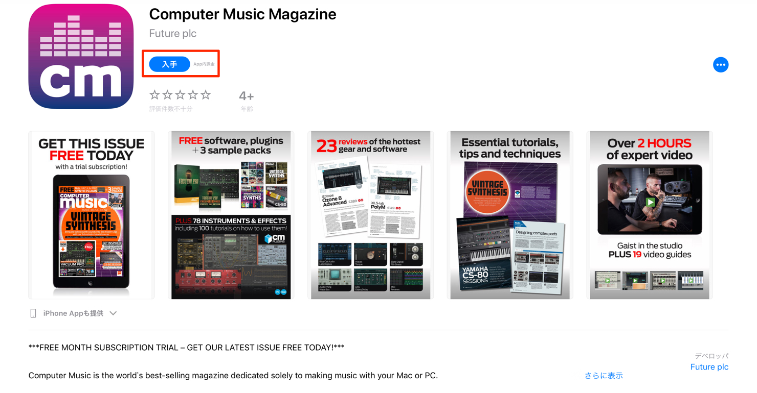 Vacuum Pro-Computer-music-magazine-free-1