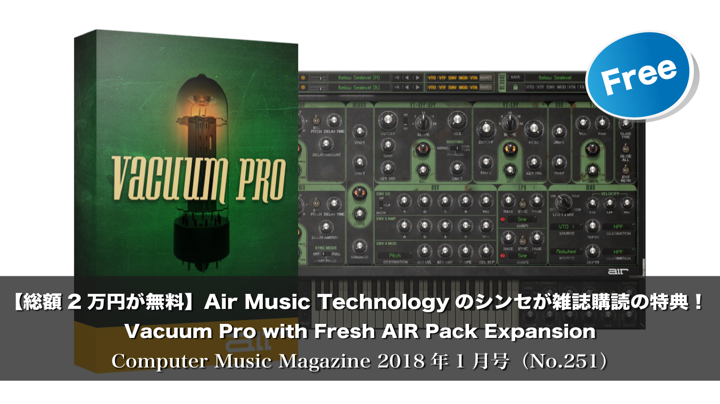 Air Music Technologyのシンセ Vacuum Pro with Fresh AIR Pack Expansionが雑誌購読の特典!