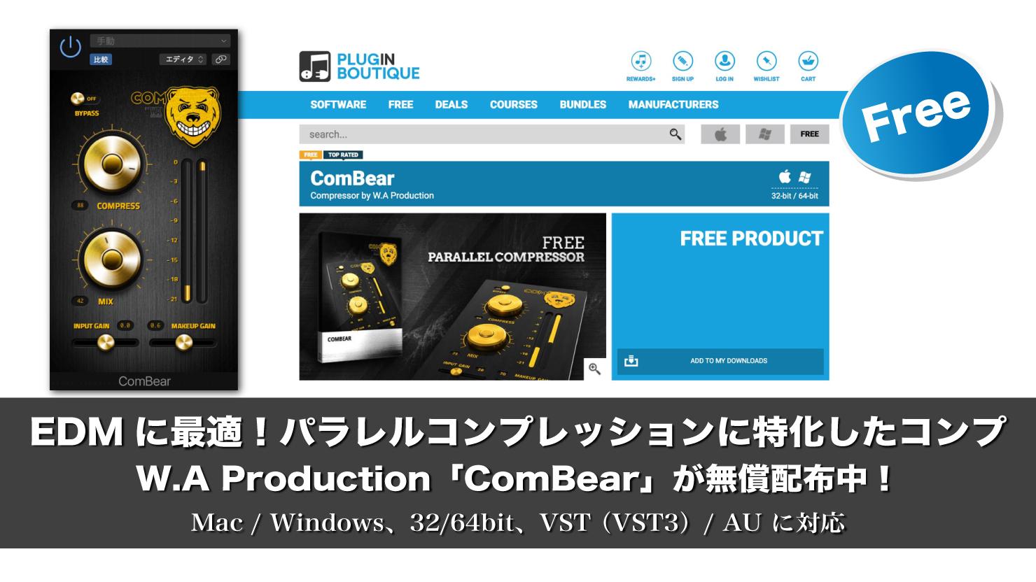 【無料】EDMに最適!パラレルコンプレッションに特化したコンプ W.A Production「ComBear」が無償配布中!