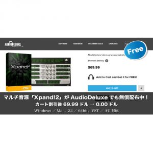マルチ音源 AIR Music Technology「Xpand!2」がAudioDeluxeでも無償配布中!(キャンペーンは終了しました)