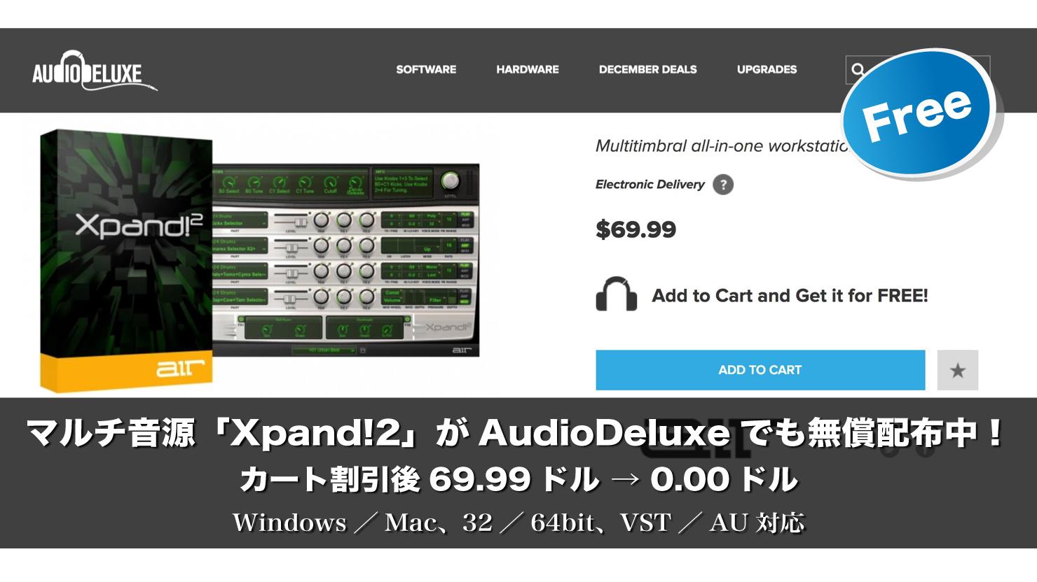 【無料】マルチ音源 AIR Music Technology「Xpand!2」がAudioDeluxeでも無償配布中!