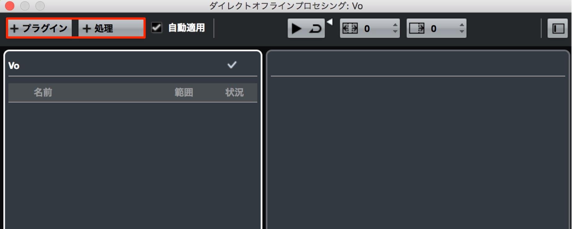 ダイレクトオフラインプロセシング_ Vo