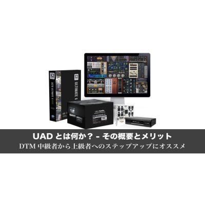 about-UAD-plugin-eye